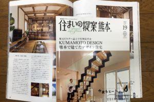 サイエンスホーム熊本 雑誌広告掲載のお知らせ
