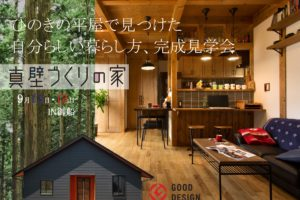 「ひのき香る平屋の家」完成見学会